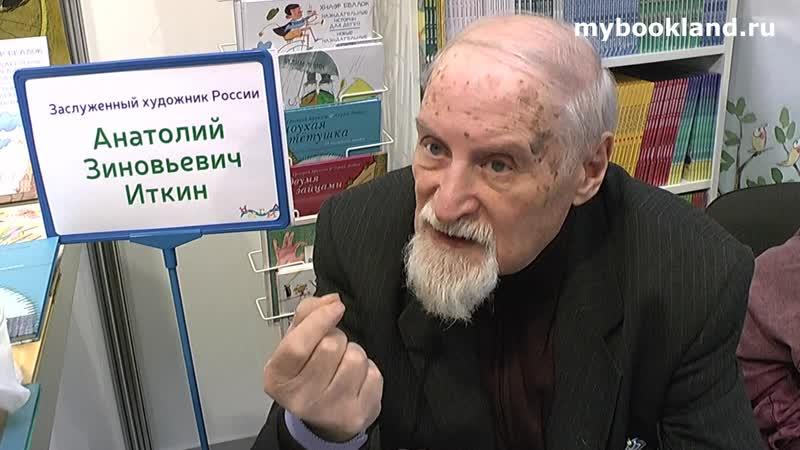 Анатолий Иткин на Нонфикшн 2018
