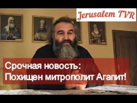 Срочная новость: силовиками похищен митрополит Агапит!