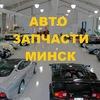 Автозапчасти Минск. AUTOSKIDKA.BY