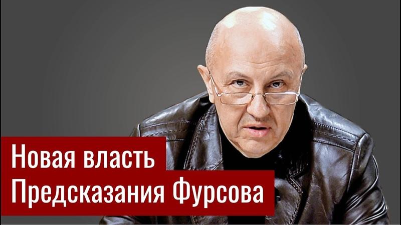 Предсказания Фурсова сбываются. Почему семьи должны объединяться. Новая власть России. А.Фурсов