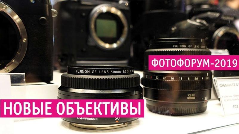 Фотофорум 2019: Зенитар 0.95/50 мм, Fujifilm 16/2.8, 16-80/4, 33/1, Nikkor-Z 14-30/4S и 24-70/2.8