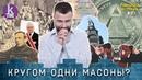 Масоны в Украине - 8 Реальные истории