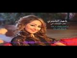 شهد الشمري - ظم شوفتك الي (النسخة الاصلية)   2016.mp4