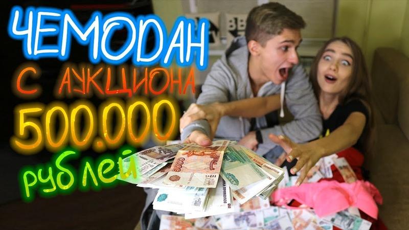 УТЕРЯННЫЙ ЧЕМОДАН С АУКЦИОНА! НАШЛИ 500.000 рублей ВНУТРИ! МЕГА-ПРАНК