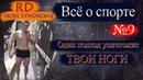 RD iSport / Один подход уничтожит ТВОИ НОГИ ! / Всё о спорте 9 ч.
