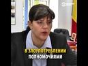 Лаура Кодруца Ковеши румынская народная любимица запустила в стране антикоррупционную мясорубку невиданных ранее масштабов