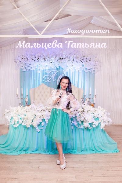 Татьяна Мальцева-Гальцова