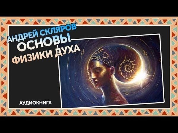Андрей Скляров - Основы физики духа (часть двадцать пятая)