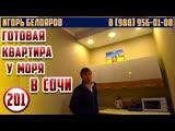 ✅ ИГОРЬ БЕЛОЯРОВ Квартира на берегу моря с отделкой и мебелью ! | Недвижимость новостройки