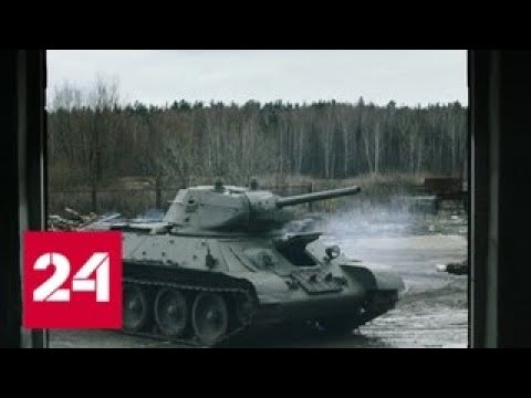 Легенда о танке Документальный фильм Россия 24