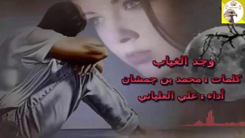 ❶ شيلة غزليه طرب روعه ll وجد الغياب ll مسرع / 2017 ~ 2018 HD I mp3
