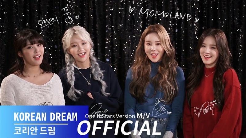 MV SONAMOO Various Artists Korean Dream @ One K Stars One K Campaign 2019
