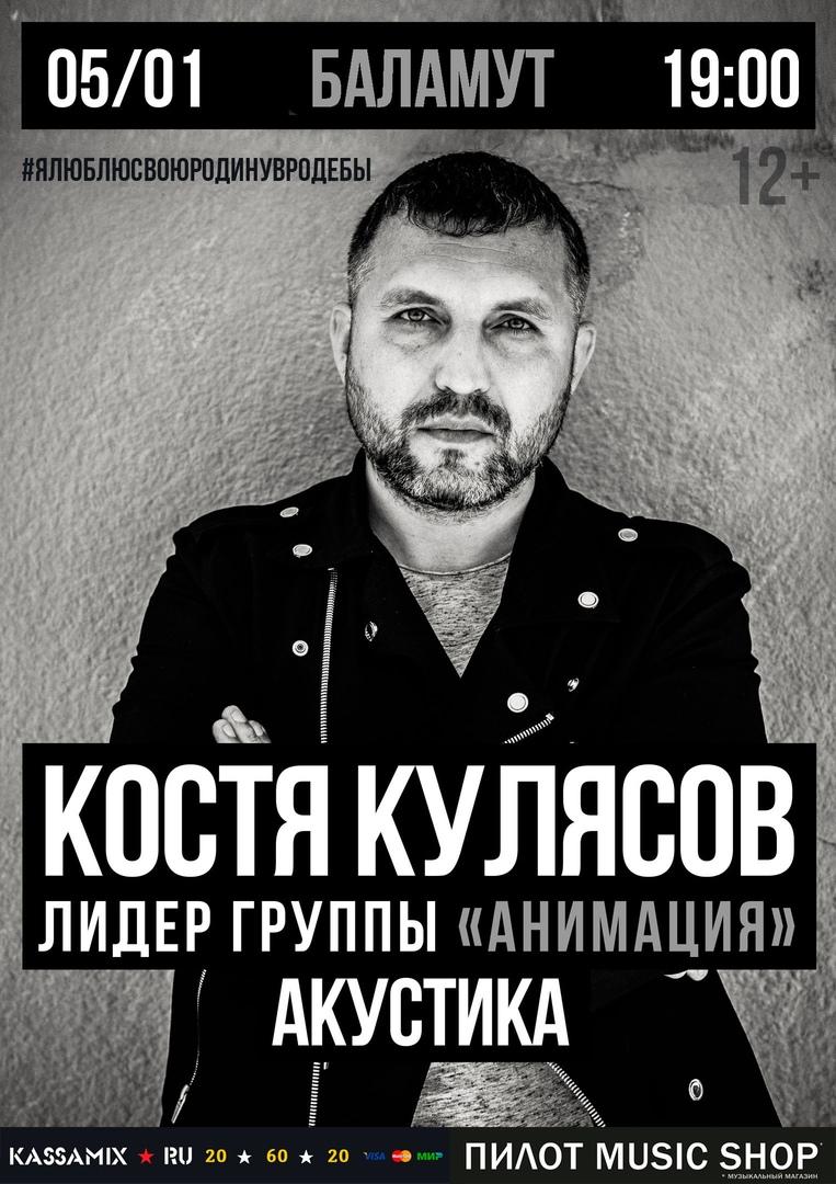 Афиша Тамбов 5 января / Костя Кулясов / Тамбов