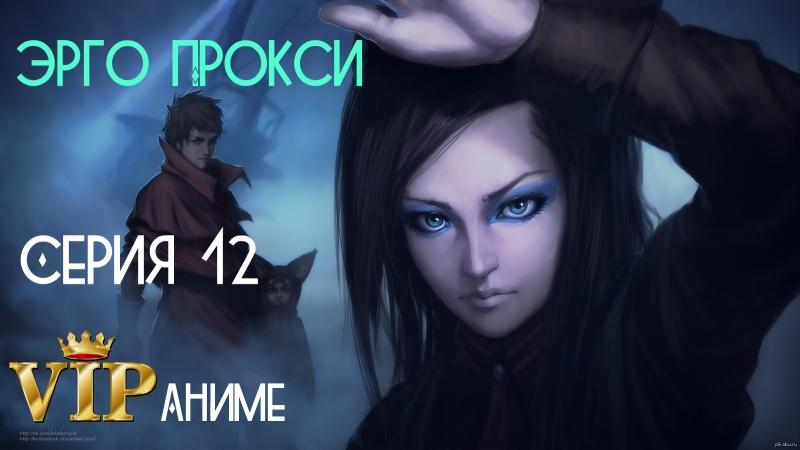 Эрго Прокси Ergo Proxy エルゴ プラクシー - серия 12