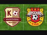 Товарищеский матч ФК Красногвардеец - СШ Арсенал 24.11.18