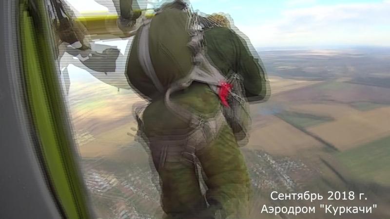 ВУС 100 Стрелок парашютист