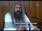 №2 РЕЛИГИИ О христианстве Хиневич (Патер Дий Александр)