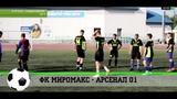 Футбол Уфа Обзор матча ФК МироМакс-Арсенал 01