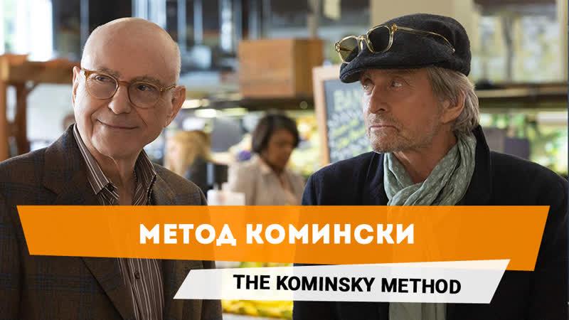 Метод Комински | The Kominsky Method — Русский трейлер сериала [2018]