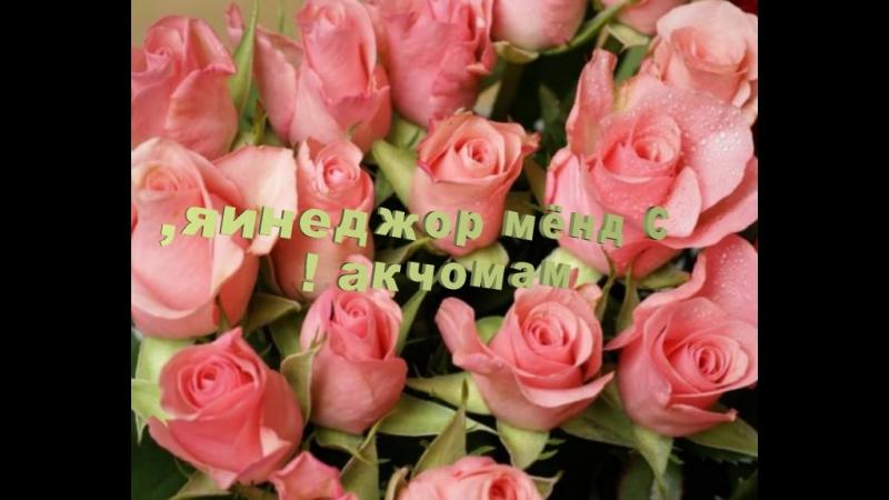 С днём рождения, мамочка ! (золотистые буквы на фоне роз)