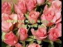 С днём рождения мамочка золотистые буквы на фоне роз