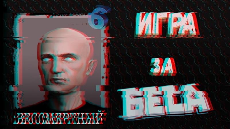 Играем за БЕССМЕРТНОГО Mafia Online №6