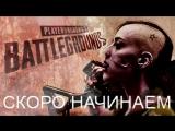 УТРО УТРЕЧКО PlayerUnknowns Battlegrounds PUBG ПАБГ