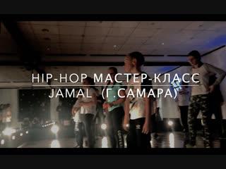 МАСТЕР-КЛАСС по HIP-HOP (Jamal г.Самара)