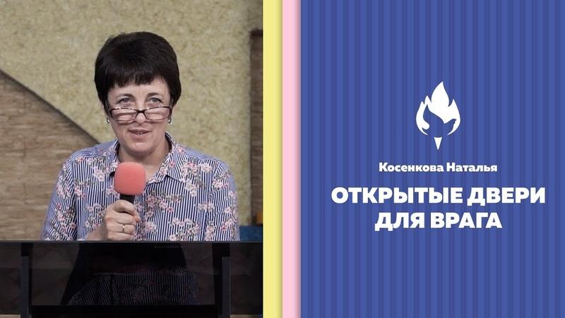 ОТКРЫТЫЕ ДВЕРИ ДЛЯ ВРАГА ║Косенкова Наталья