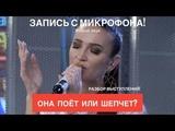 Голос с микрофона Ольги Бузовой - Мало Половин,Губы (Голый голос)