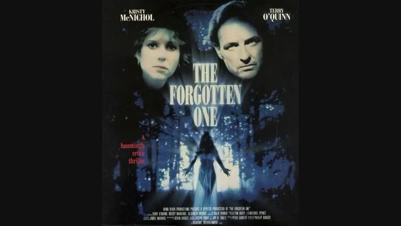 Забытые Оригинальное название: The Forgotten One. 1989. Перевод Сергей Кузнецов. VHS