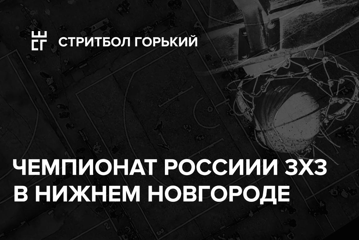 2 этапа Чемпионата России пройдут в Нижнем Новгороде