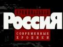 «Криминальная Россия. Современные хроники» 11. «Дело Ларионова. Кровавый передел»