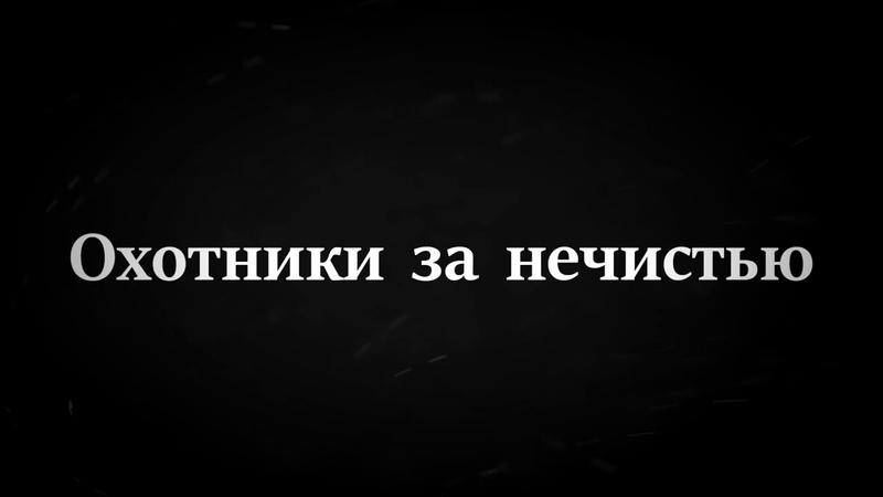 опенинг к пони сериалу Охотники за нечистью
