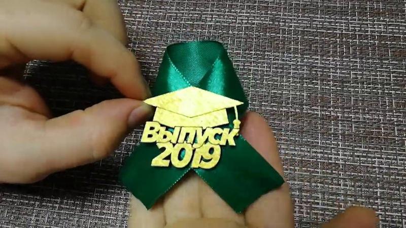 Готовый значок на выпускной в детсад школу университет