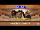 Olamga nur sochgan oy 1 qism