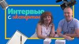 Интервью с экспертом Сергей Соловьев