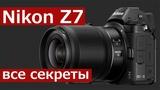 Полный обзор Nikon Z7