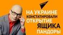 На Украине констатировали открытие ящика Пандоры