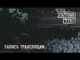«Маятник Фуко» в Санкт-Петербурге (запись трансляции)