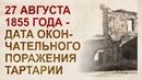 Истинная летопись Крымской Тартарии Кто против кого воевал на самом деле