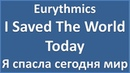 Eurythmics - I Saved The World Today - текст, перевод, транскрипция