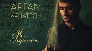 Аргам Хачатрян | Ты мой Спаситель («Не сдамся» 2017)