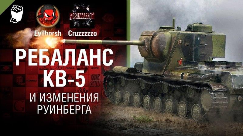 Ребаланс КВ 5 и изменения Руинберга Танконовости №216 От Evilborsh и Cruzzzzzo worldoftanks wot танки wot