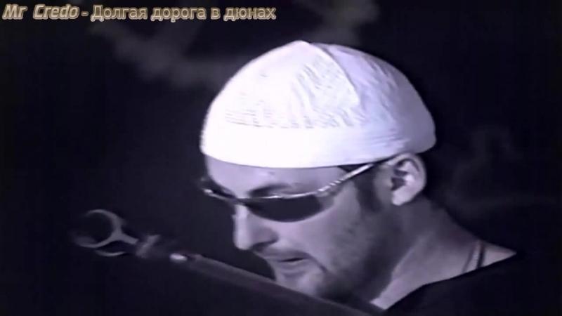 Mr Credo - Долгая дорога в дюнах (HD)