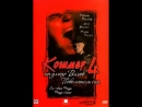 Кошмар на улице Вязов 4 Повелитель сна 1988 Гаврилов VHS