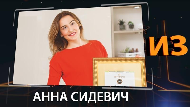 Анна Сидевич - директор компании Кейтеринг от Анны Сидевич в проекте ИЗвестные люди.