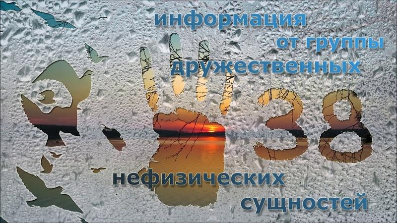 Наталья Кригер Информация от Группы Нефизических Дружественных Сущностей Часть 38