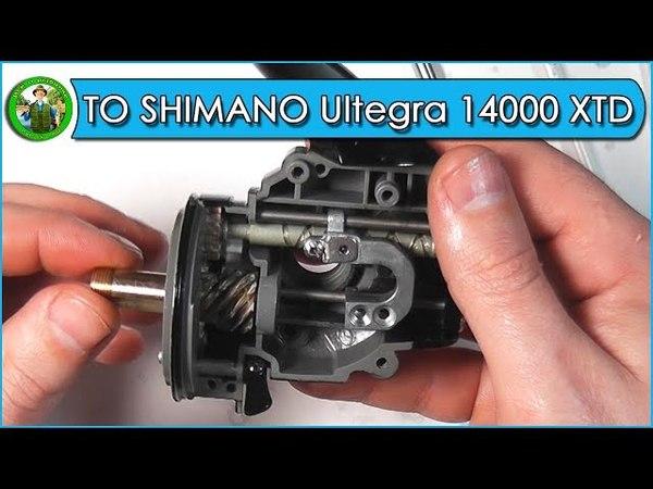 ТО катушки SHIMANO Ultegra 14000 XTD