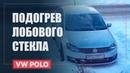 ОБОГРЕВ ИЛИ ПОДОГРЕВ ЛОБОВОГО СТЕКЛА - ПРЕИМУЩЕСТВО VW POLO - ОТЗЫВ ВЛАДЕЛЬЦА